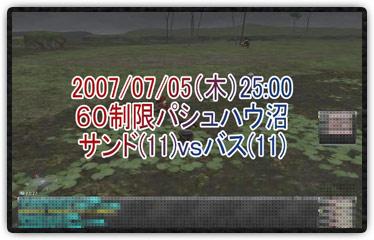 20070706-3